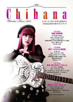 201312tour_2